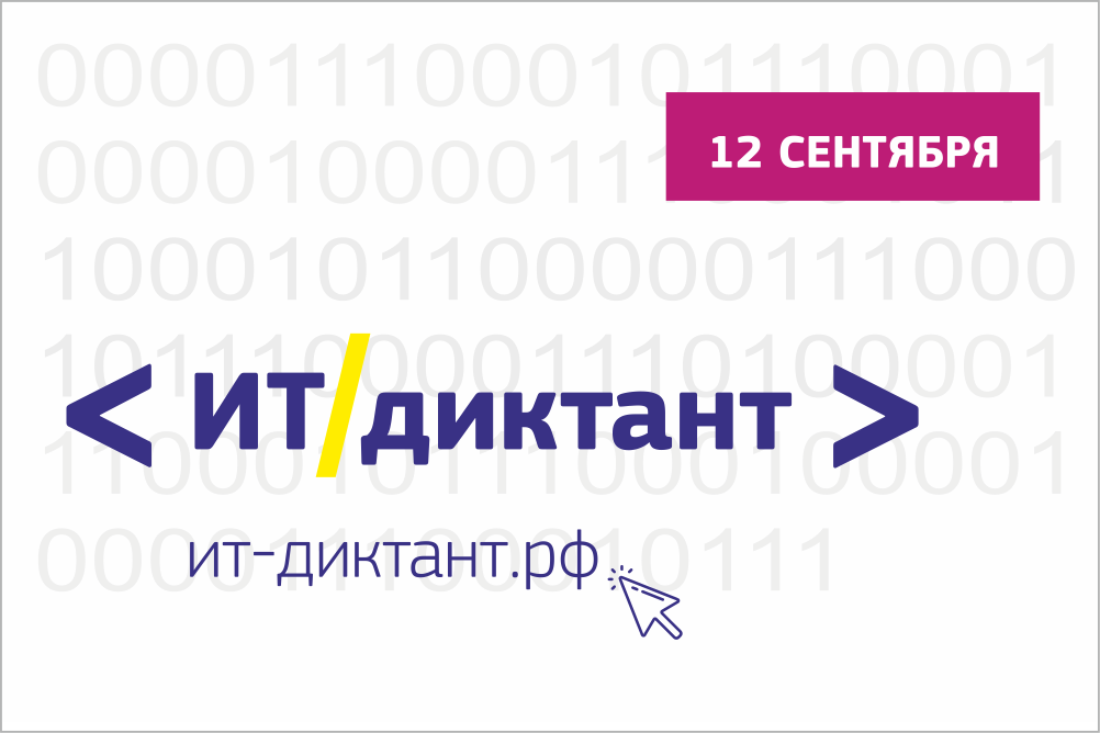 Всероссийский «ИТ- диктант»