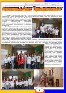 Газета №4 Декабрь_page-0002