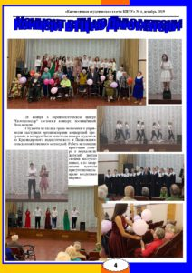 Газета №4 Декабрь_page-0004