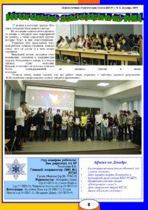 Газета №4 Декабрь_page-0006
