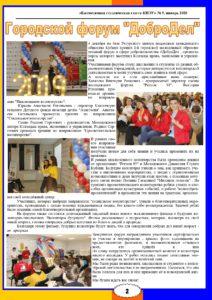 Газета №5 Январь_page-0002