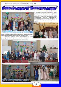 Газета №5 Январь_page-0003