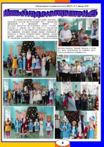 Газета №5 Январь_page-0004