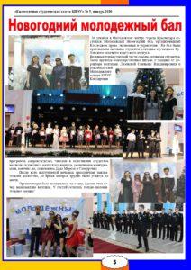 Газета №5 Январь_page-0005