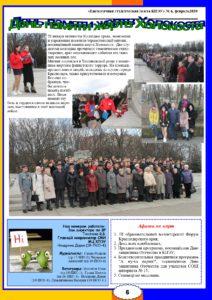 газета февраль 2020_page-0006