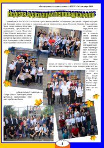 № 2 октябрь 2019_page-0002