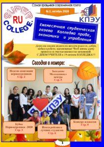 газета октябрь 2020_page-0001