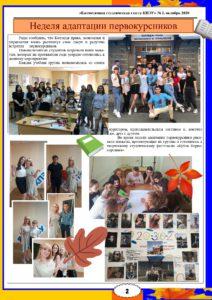 газета октябрь 2020_page-0002