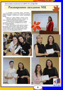 газета октябрь 2020_page-0005