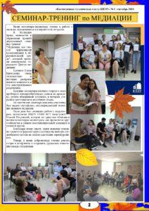 газета сентябрь 2020 новая_page-0002