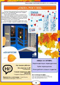 газета сентябрь 2020 новая_page-0006