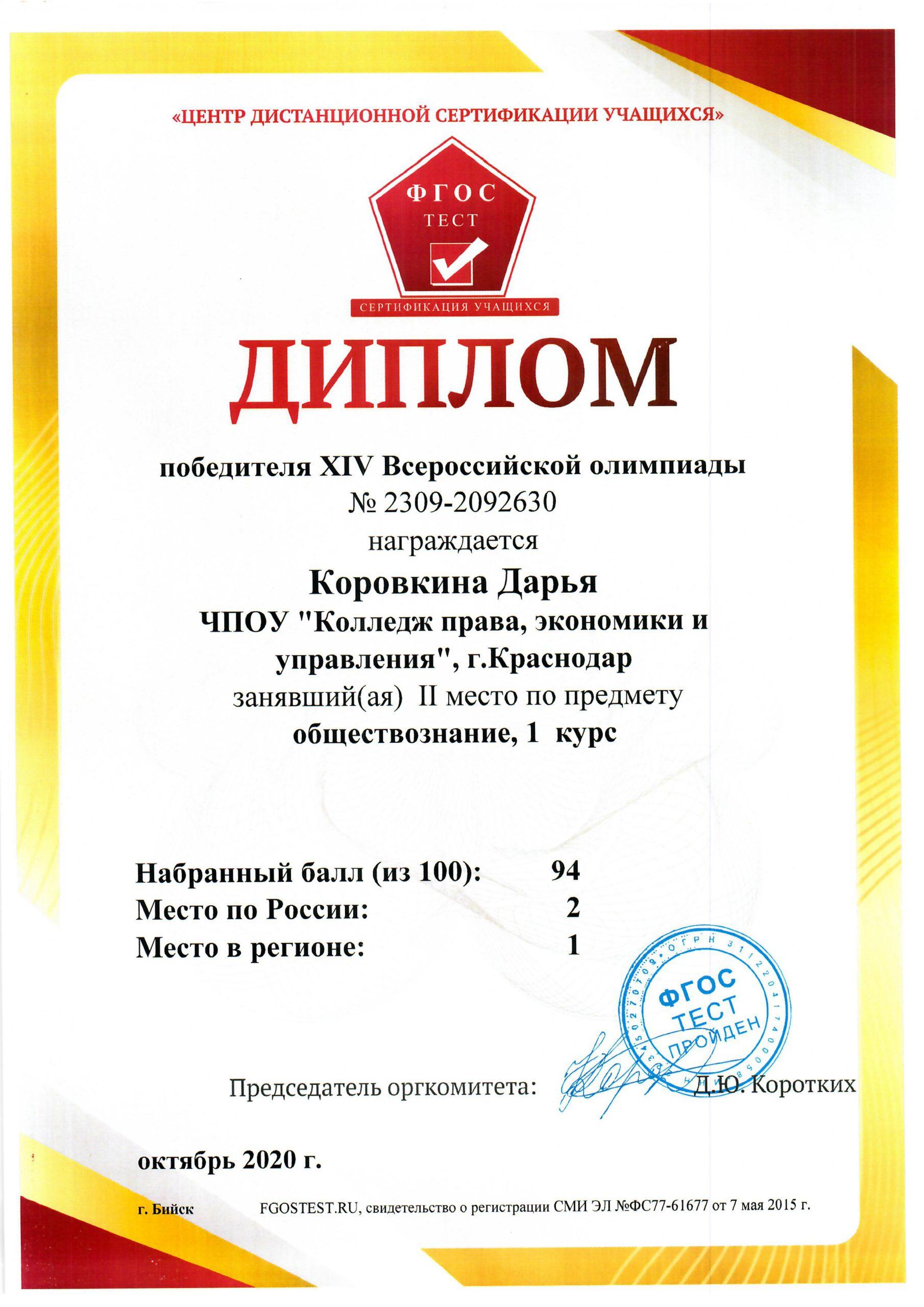 сканирование0204