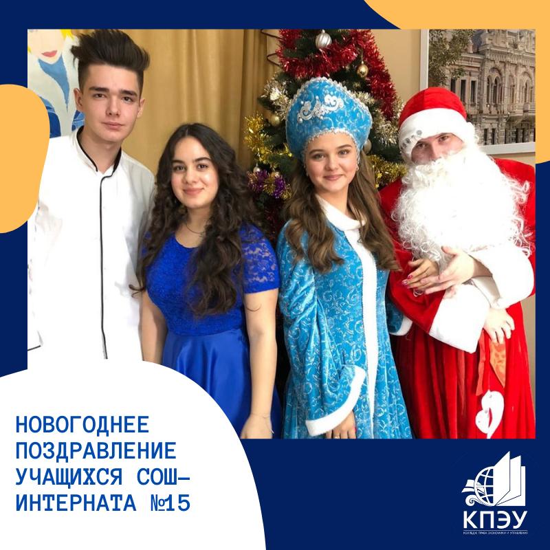 Новогоднее поздравление в СОШ-интернате №15
