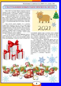 газета декабрь 2020_page-0002