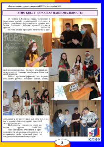 газета декабрь 2020_page-0003