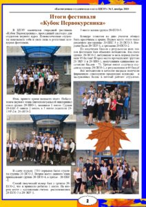 газета ноябрь 2020_page-0002