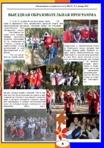 газета ноябрь 2020_page-0004