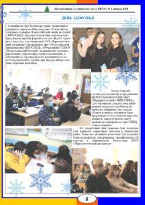 газета январь 2021_page-0002