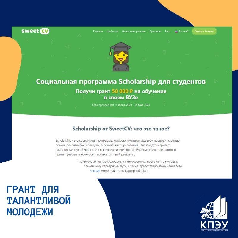 Социальная программа Scholarship для студентов