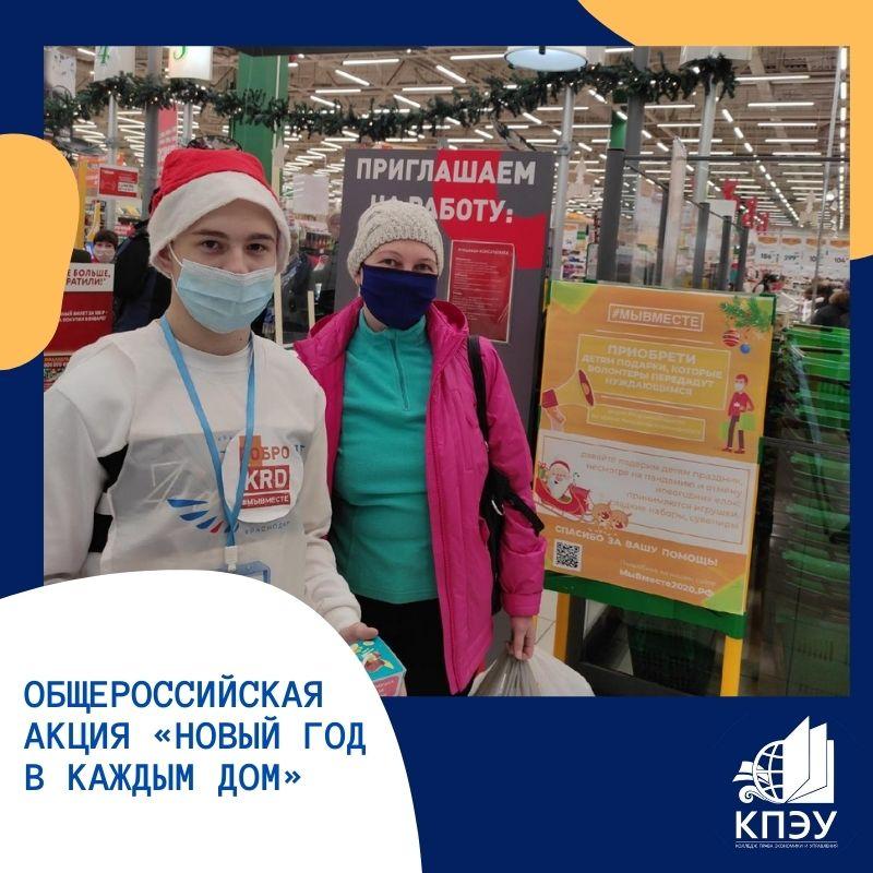 Общероссийская акция «Новый год в каждым дом»