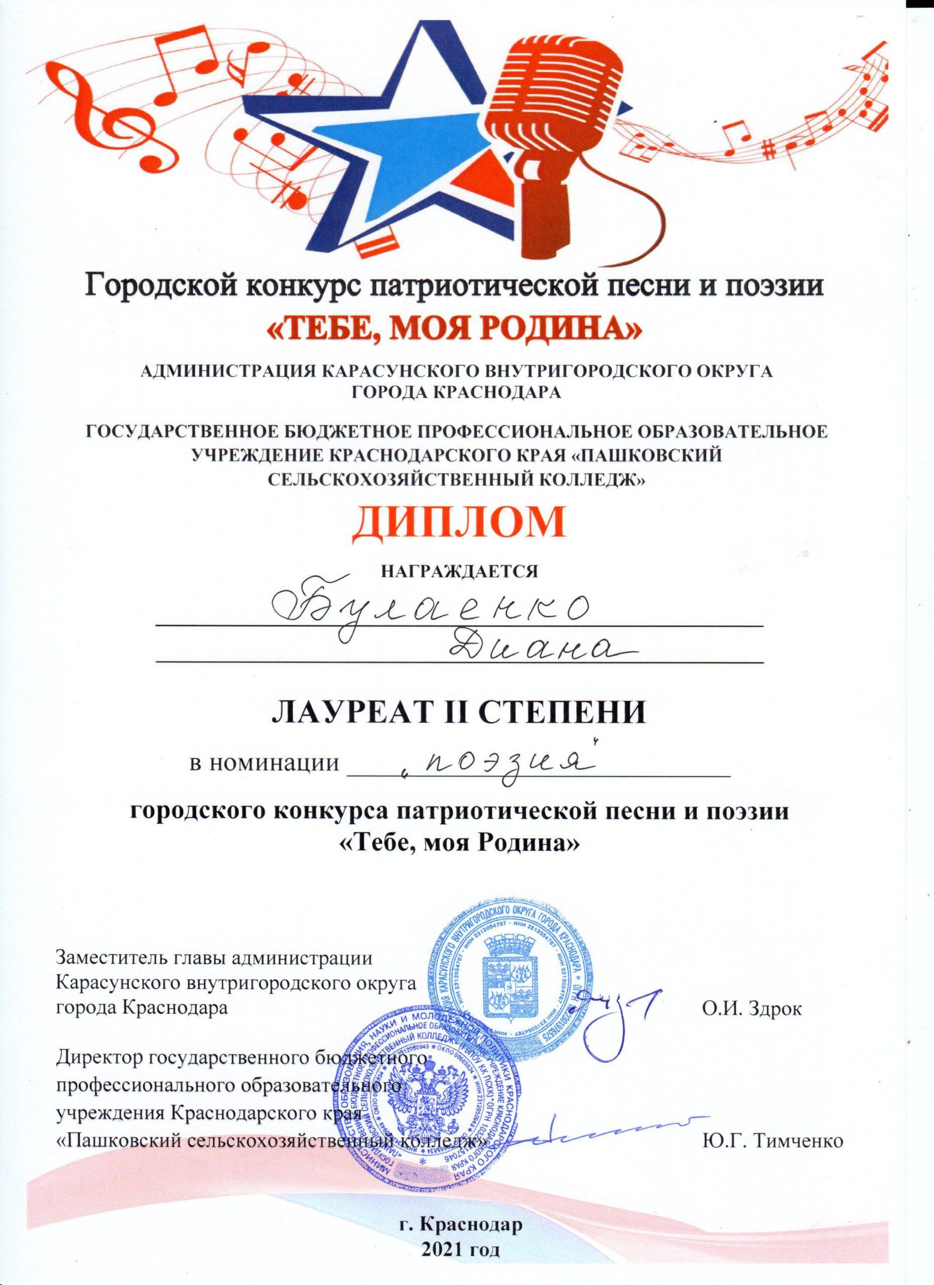 Булаенко