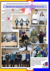 газета март 2021_page-0003