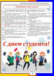 газета февраль 2021_page-0002