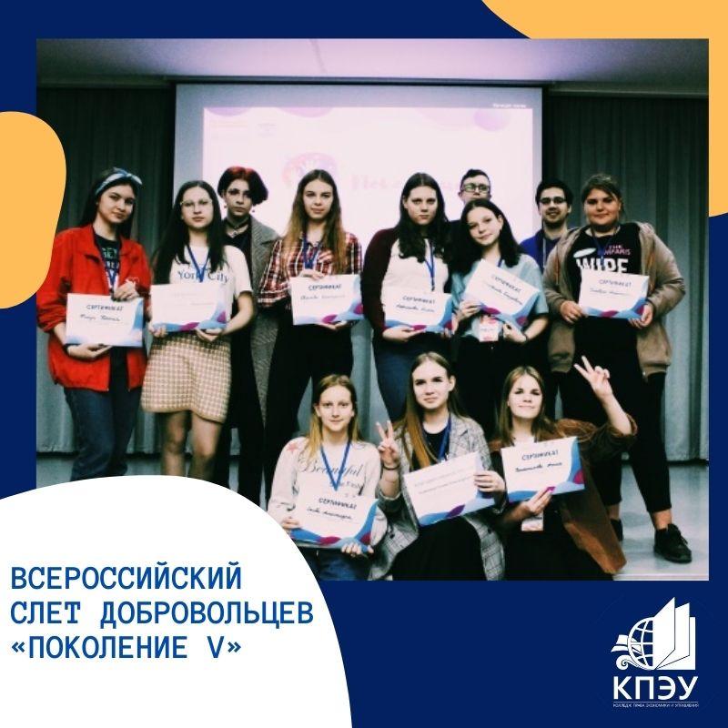 Всероссийский слет «Поколение V»