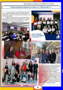 газета 9 май 2021_page-0002