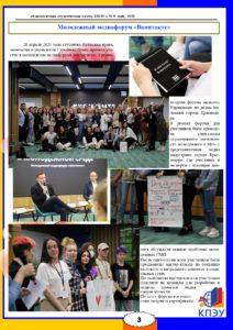 газета 9 май 2021_page-0003
