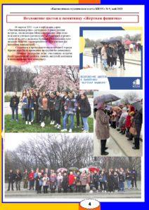 газета 9 май 2021_page-0004