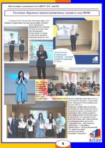 газета 9 май 2021_page-0005