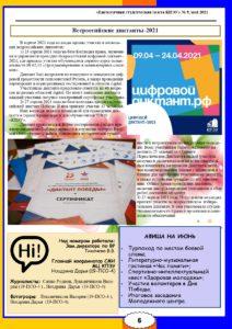 газета 9 май 2021_page-0006